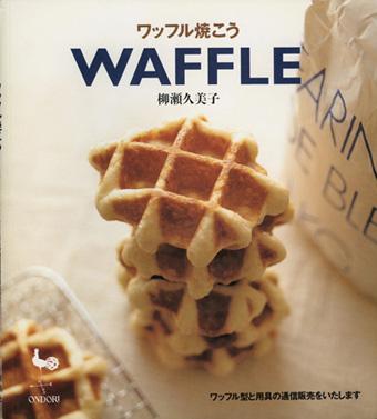 waffle-_s.jpg