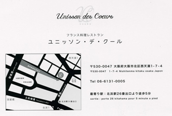 unissondescoeurs7_s.jpg